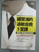 【書寶二手書T8/醫療_HIX】楊賢鴻的過敏自救5堂課-跟著名醫戰勝過敏體質_楊賢鴻