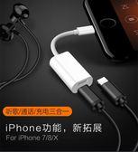 蘋果7耳機轉接頭iphone7plus轉接線二合一正品8plus轉換器線X吃雞神器充電聽歌七八轉換頭