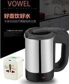 旅行電熱水壺110V/220v304不銹鋼歐洲美國日本臺灣巴西全球燒水壺 【熱賣新品】