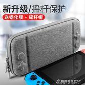 任天堂switch收納包NS保護包配件殼套主機支架便攜防摔收納盒 酷斯特数位3c