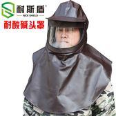 花護耐酸堿頭罩 面具 防塵面罩 噴漆專用帽 防飛濺防護面罩    韓小姐