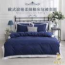 【BEST寢飾】歐式滾邊柔絲棉 被套床包組 加大6尺 床包加高35CM 多款任選 台灣製造