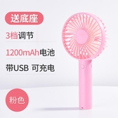 USB手持風扇迷妳可充電隨身便攜式手拿小電風扇 東川崎町
