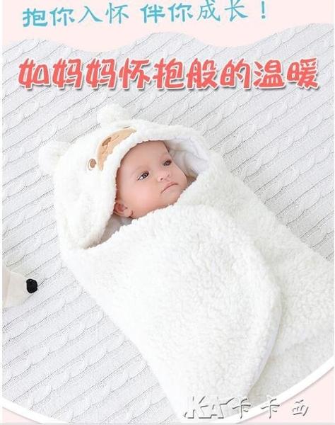 初生兒抱被新生嬰兒用品包被純棉秋冬加厚防驚跳寶寶襁褓春秋睡袋 卡卡西