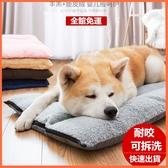 限定款寵物屋 狗墊子耐咬可拆洗四季寵物狗窩泰迪貓墊小型中型大型犬狗狗床用品jj