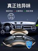 車載香水擺件座式汽車除異味持久淡香車內飾品車用香水座    伊芙莎