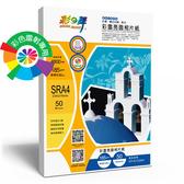 彩之舞 彩雷亮面相片紙 185g SRA4 50張入 / 包 HY-A112A4+(訂製品無法退換貨)