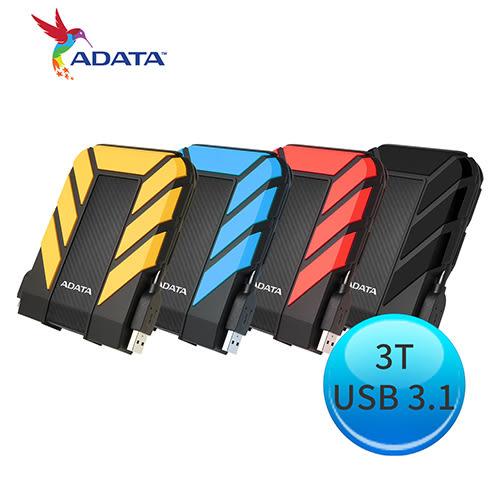 ADATA 威剛 HD710 Pro 3TB 四色 防水 防塵 2.5吋 USB 3.1 外接式硬碟