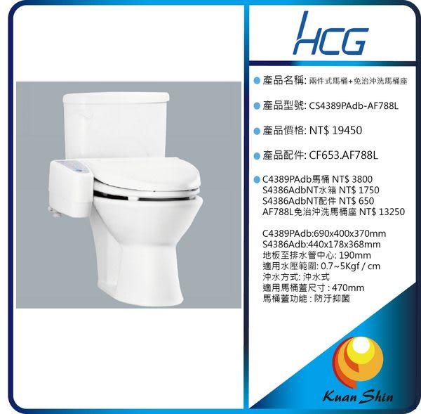 HCG 和成 兩件式馬桶 CS4389PAdb(AW)-AF788L