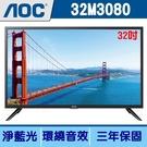【美國AOC】32吋LED液晶顯示器+視...