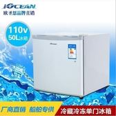 歐聖恩迷你單開門電冰箱110V 50L升 船用出口日本歐美州國家冰櫃  免運