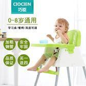 全館免運八九折促銷-巧臣兒童餐椅便攜式寶寶餐椅多功能嬰兒餐椅吃飯椅子宜家餐桌座椅