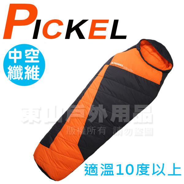 Pickel 億大 特級中空多孔纖維睡袋 H306 橘色 適溫10°C 露營睡袋/登玉山/出國旅遊/打工留學