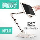 懶人手機支架床頭鋁合金ipad pro電腦平板支架桌面蘋果直播 QG6896『優童屋』