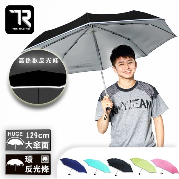 高系數反光條。雙龍牌大剛好超撥水無敵三折傘。晴雨傘 防風抗UV【JoAnne就愛你】B5583