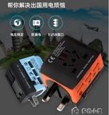 萬能插頭轉換插頭全球通用充電器轉換頭出國萬能插座美標國際日本旅行 大宅女韓國館