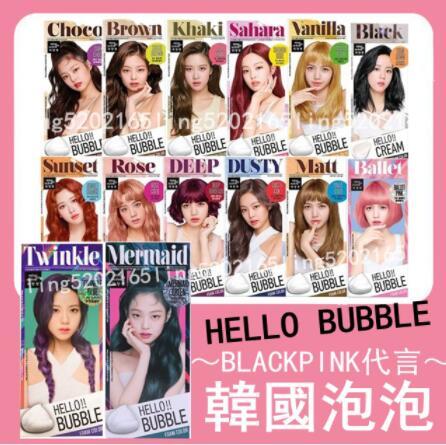 韓國泡泡染 Hello Bubble 愛茉莉 美強生 泡泡染 染髮劑 染髮 染髮劑護髮染 酸性護髮染