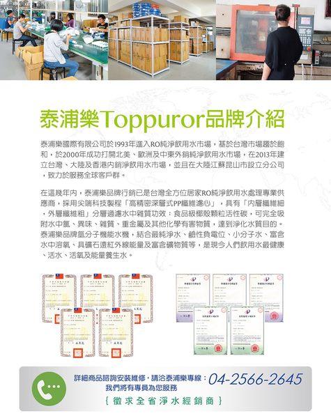 【Toppuror 泰浦樂】後置小T活性碳濾心(PP-05)