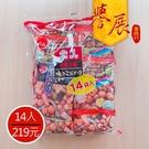 【譽展蜜餞】二色綜合14袋豆菓子/14入/219元