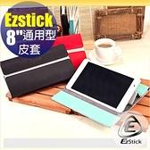【EZstick】8吋 平板皮套 尺吋:212x130mm (通用型款式 #8 )