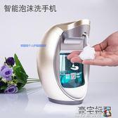 歐碧寶智慧泡沫洗手液機自動皂液器感應洗手機洗手液器洗手液瓶子 魔方WD