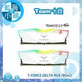 Team 十銓 T-FORCE DELTA RGB D4-2666 C15(8Gx2) 桌上型記憶體 (C15-White)