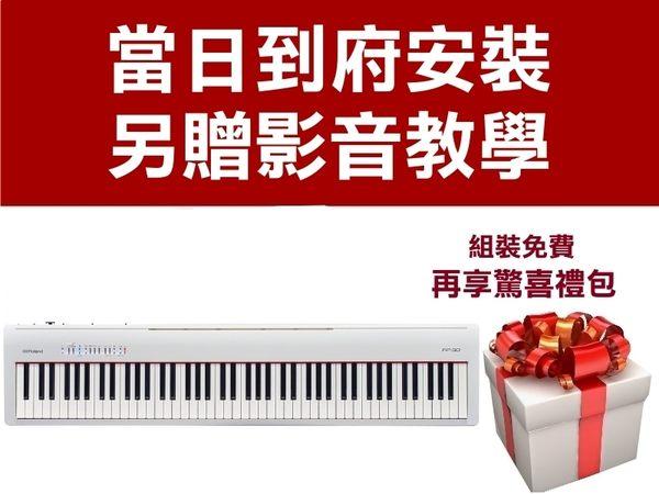 【樂蘭88鍵數位電鋼琴】【Roland FP30】【全台當日配送】【白色FP-30】【含延音踏板 原廠保固】