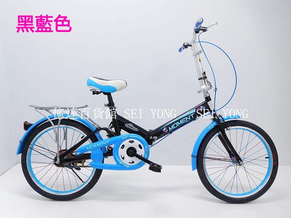 【億達百貨館】20025 全新 20吋 小折/小摺 可折疊腳踏車 鋁輪圈 多款顏色現貨 限量特價
