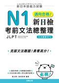 新日本語能力試驗:N1邁向合格!新日檢考前文法總整理﹝附光碟﹞