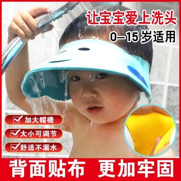 兒童洗髮帽 寶寶洗頭帽洗發神器嬰兒洗發帽防水護耳小孩兒童洗澡沐浴洗頭帽子 米家