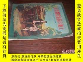 二手書博民逛書店罕見在集體農莊的大地上【5-----2層】館藏Y16095 姆日