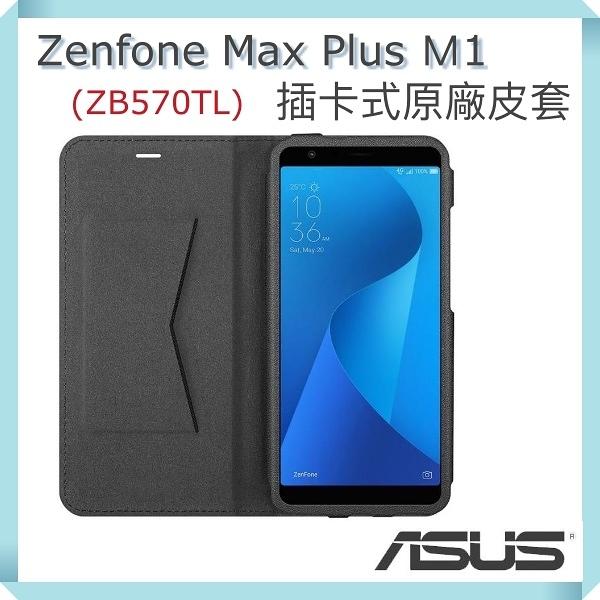 ASUS 華碩 Zenfone Max plus M1 原廠皮套 ZB570TL 原廠皮套 5.7吋 Folio Cover【華碩盒裝公司貨】