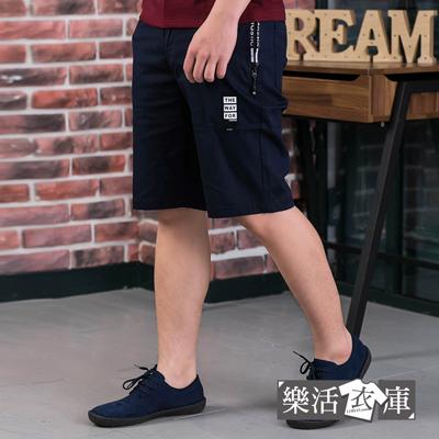 【8950】韓系HIGH拉鍊口袋伸縮休閒短褲(深藍)● 樂活衣庫