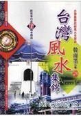 台灣風水集錦(不可退書)