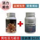 【男性活力組合】 瑪卡in99x1 + 精胺酸x1 每瓶30粒 組合價$639