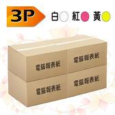 【電腦連續報表紙X4箱】80行(9.5X11英吋)*3P 白紅黃/ 雙切/中一刀