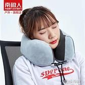 南極人U型枕頸椎護頸枕旅行便攜飛機動車睡覺靠枕午睡記憶棉枕頭 ATF 全館鉅惠