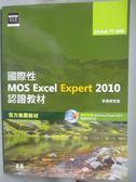 【書寶二手書T5/電腦_ZDK】國際性MOS Excel Expert 2010認證教材EXAM77-888_綠皮_李聿