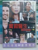 R06-018#正版DVD#實習醫生 第一季(第1季) 2碟#影集#挖寶二手片