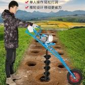 地鑽 小型單人汽油農用鑚地打樁果園施肥種植栽樹地鑚挖坑機打洞-享家