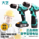 大藝充電手鉆20V16V鋰電鉆多功能家用12V電動手鉆雙速1028加強級