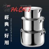 《掌廚HiCHEF》手提3入調理鍋組 (16.19.22cm) 湯鍋 美食 料理 家庭 露營