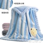 毛毯 嬰兒毛毯小被子新生兒童春秋季法蘭絨多層可選四季通用珊瑚絨毛毯 新品