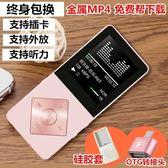 MP3金屬mp3mp4播放機 自帶內存插卡mp4錄音顯示歌詞學生英語MP3電子 DF 免運
