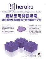 二手書博民逛書店《Heroku網路應用開發指南(The Basis Develo