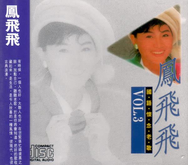 鳳飛飛 國語懷念老歌 第9輯 CD (購潮8)