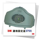 【醫碩科技】3M-3700 濾棉固定盒 3M-3744 活性碳濾棉專用 需搭配3M-3200防毒口罩