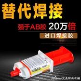 膠水1309AB膠粘金屬塑料陶瓷木頭玻璃鐵亞克力不銹鋼修補牢密封粘合劑超強焊接膠水 color shop