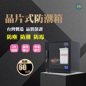 【長暉】簡易型晶片式除溼技術電子收藏防潮箱防潮防塵防霉60公升