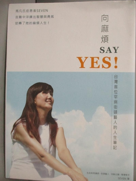 【書寶二手書T2/勵志_LBZ】向麻煩SAY YES!-台灣首位罕病街頭藝人的人生筆記_SEVEN